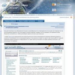 Тестирование и анкетирование в сети: интересные сервисы