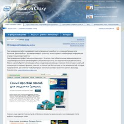 Создание брошюры online