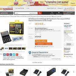 2014 Nitecore I4 Intellicharger 2014 реального Нью версия All New Высокотехнологичные Smart Charger, принадлежащий категории Зарядные устройства и относящийся к Электроника на сайте AliExpress.com