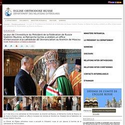 Le jour de l'investiture du Président de la Fédération de Russie Vladimir Poutine, le Patriarche Cyrille a célébré un office d'intercession à la cathédrale de l'Annonciation au Kremlin de Moscou