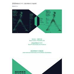 2020 Intermedia Art Festival   Exposition internationale sur invitation d'art intermédia