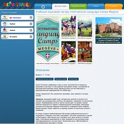 International Language Camps Megeve