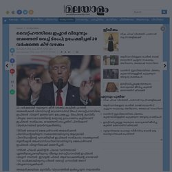 International News in Malayalam