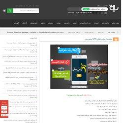 دانلود منیجر Internet Download Manager 6.25 Build 23 Final