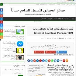 شرح وتحميل برنامج انترنت داونلود مانجر Internet Download Manager IDM