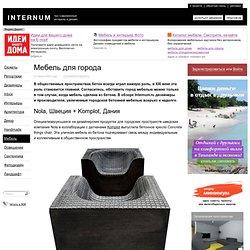 Мебель для города — INTERNUM
