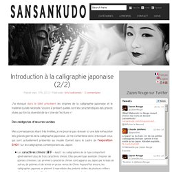 Sansankudo » Introduction à la calligraphie japonaise (2/2)
