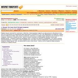 INTUIT.ru: Курс: Программирование на ..: Лекция №1: Что такое Java? История создания