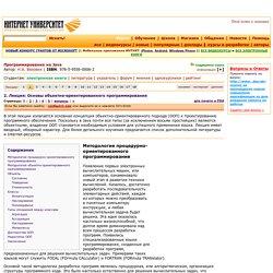 INTUIT.ru: Курс: Программирование на ..: Лекция №2: Основы объектно-ориентированного программирования
