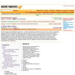INTUIT.ru: Курс: Программирование на ..: Лекция №5: Имена. Пакеты