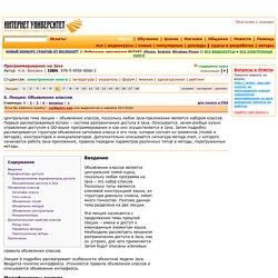 INTUIT.ru: Курс: Программирование на ..: Лекция №6: Объявление классов