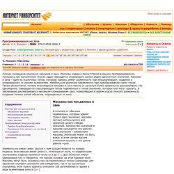 INTUIT.ru: Курс: Программирование на ..: Лекция №9: Массивы