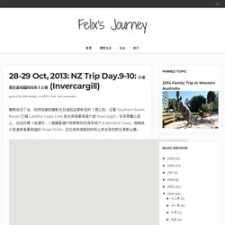 NZ trip Day.9-10: 什麼都是最南端的因弗卡吉爾 (Invercargill) - Felix's Journey