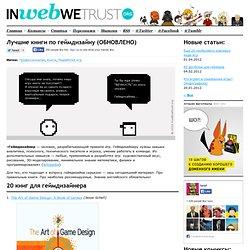 Лучшие книги по геймдизайну (ОБНОВЛЕНО) - inwebwetrust.org