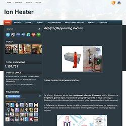 Λεβήτες θέρμανσης ιόντων ~ Ion Heater