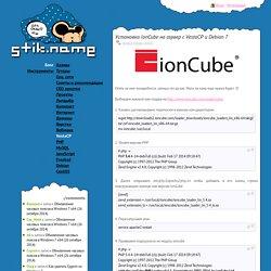 Установка IonCube на сервер с VestaCP и Debian 7