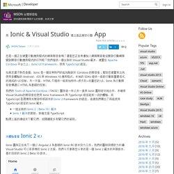 用 Ionic & Visual Studio 建立高品質的行動 App – MSDN 台灣部落格