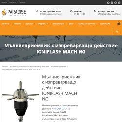 Мълниеприемник с изпреварващо действие IONIFLASH MACH NG – Paradise Electric