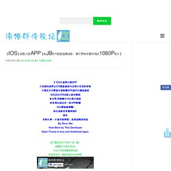 【IOS】錄製大師APP【免JB即可輕鬆螢幕錄影、寶可夢神奇寶貝測試1080P影片】