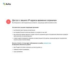 Доступ с вашего IP-адреса временно ограничен — Avito