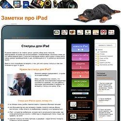 Обзор стилусов для iPad