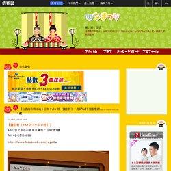【台北南京松江站】日本やよい軒(彌生軒):用iPad平板點餐超酷 @ 樂。樂。生活