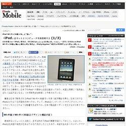"iPad Wi-Fi+3G版で知った""違い"":「iPad」はネットとコンピュータを再発明する (1/3) - ITmedia +"