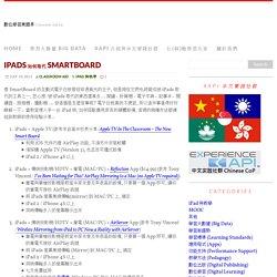 iPads 如何取代 SmartBoard – 數位學習無國界