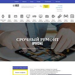 """Ремонт iPhone Apple в Москве от сервисного центра """"Честр Ремонт"""""""
