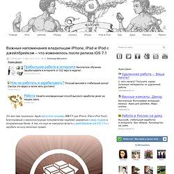 Важные напоминания владельцам iPhone, iPad и iPod с джейлбрейком – что изменилось после релиза iOS 7.1
