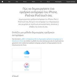 Πώς να δημιουργήσετε ένα εφεδρικό αντίγραφο του iPhone, iPad και iPod touch σας - Apple Υποστήριξη