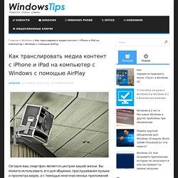 Как транслировать медиа контент с iPhone и iPad на компьютер с Windows с помощью AirPlay