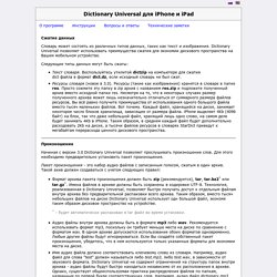 Технические заметки - Словарь для iPhone, iPod touch и iPad