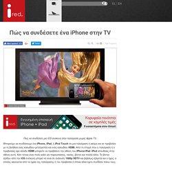 Πώς να συνδέσετε ένα iPhone στην TV - ired.gr