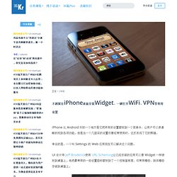 不越狱在iPhone桌面安装Widget,一键打开WiFi、VPN等常用设置