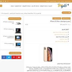 سعر و مواصفات iPhone XS Max