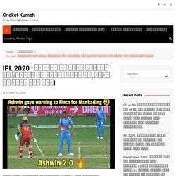 IPL 2020 : दोस्ती ने रोका आश्विन को फ्रिंच की विकेट लेने से; फैंस ने लिया आड़े हाथ! - Cricket Kumbh