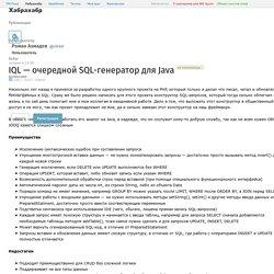 IQL — очередной SQL-генератор для Java