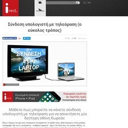 Σύνδεση υπολογιστή με τηλεόραση (ο εύκολος τρόπος) - ired.gr