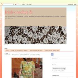 Irish crochet &: IRISH LACE ... ИРЛАНДСКОЕ КРУЖЕВО ОТ ЛЮБЫ ЩУЧЕНКО ( ГИЛКА )