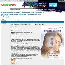 Иррациональный человек / Irrational Man (Вуди Аллен / Woody Allen) [2015, США, драма, детектив, HDRip-AVC] Dub (Line) + Original Eng