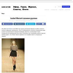 Isabel Marant своими руками — Look At Me — Посты — поток «Мода»