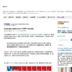 超完整免費線上條碼製作支援各式 ISBN 到商品條碼
