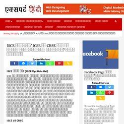 ISCE क्या है? ICSE और CBSE में से कोनसा बोर्ड ज्यादा अच्छा है? पूरी जानकारी - Expert Hindi