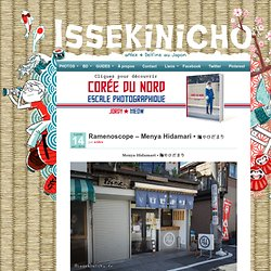 Blog en direct du Japon, par aAlex et Delfine.