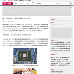 [IT강의실] 컴퓨터의 각종 장치를 조율한다 - 메인보드 칩셋