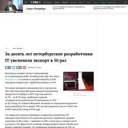 За десять лет петербургские разработчики IT увеличили экcпорт в 50 раз