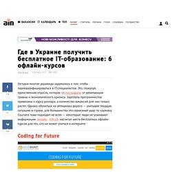 Где в Украине получить бесплатное IT-образование: 6 офлайн-курсов