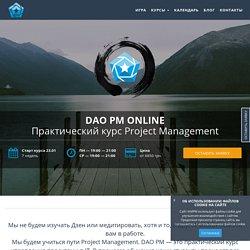 Онлайн курс по управлению проектами в IT