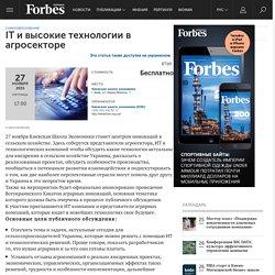 IT и высокие технологии в агросекторе - Самообразование - Forbes Украина
